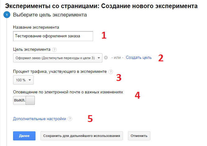 Google content experiments: простой пример настройки