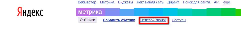 Установка «Целевого звонка 2.0» для веб-аналитики сайта