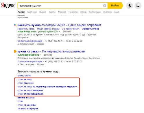 Подбор ключевых слов, семантическое ядро, Яндекс.Директ
