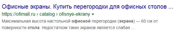 теги для сниппетов, сниппеты, google,seo