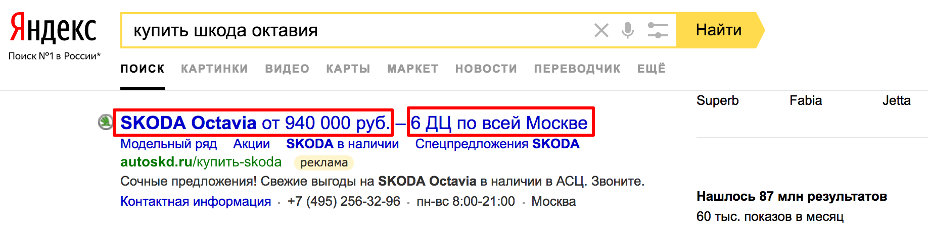 Яндекс директ что существенно расширило продвижение собственной интернет странички 3 реклама размещение рекламных материалов проф